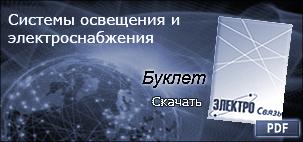 Системы электроснабжения и освещения (буклет) - скачать